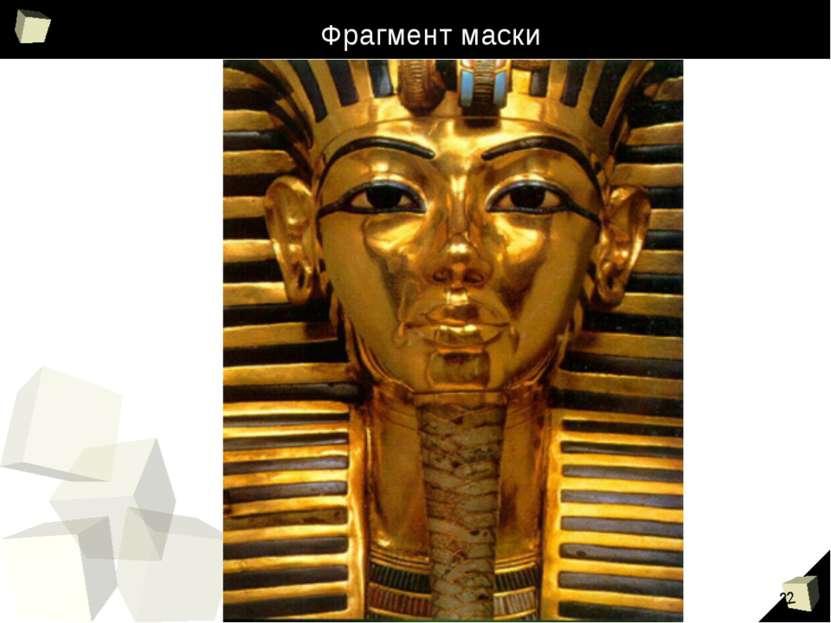 Фрагмент маски *
