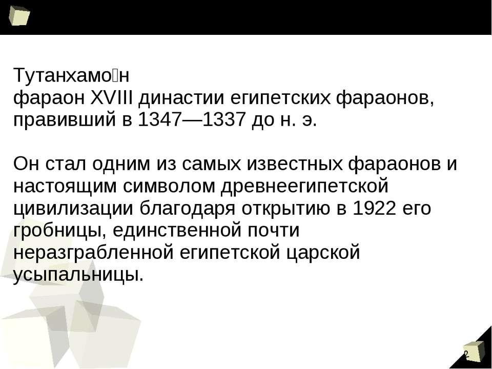 Тутанхамо н фараон XVIII династии египетских фараонов, правивший в 1347—1337 ...