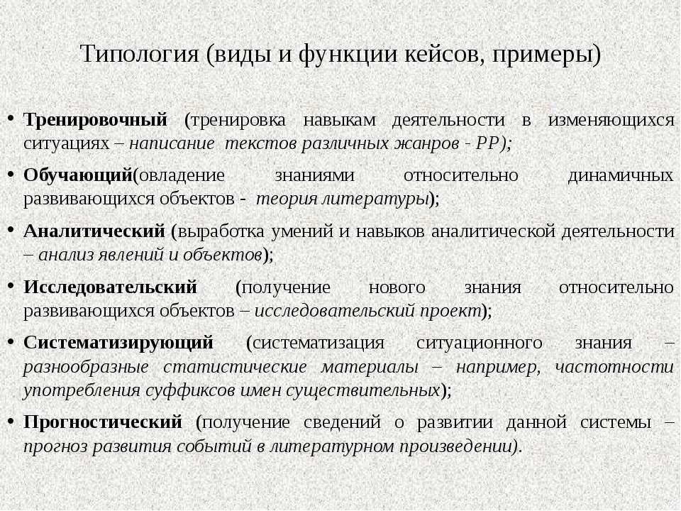 Типология (виды и функции кейсов, примеры) Тренировочный (тренировка навыкам ...