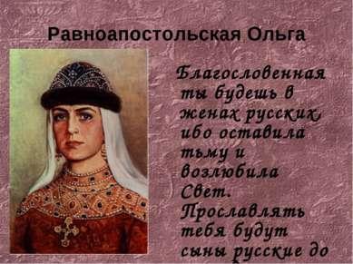 Равноапостольская Ольга Благословенная ты будешь в женах русских, ибо оставил...