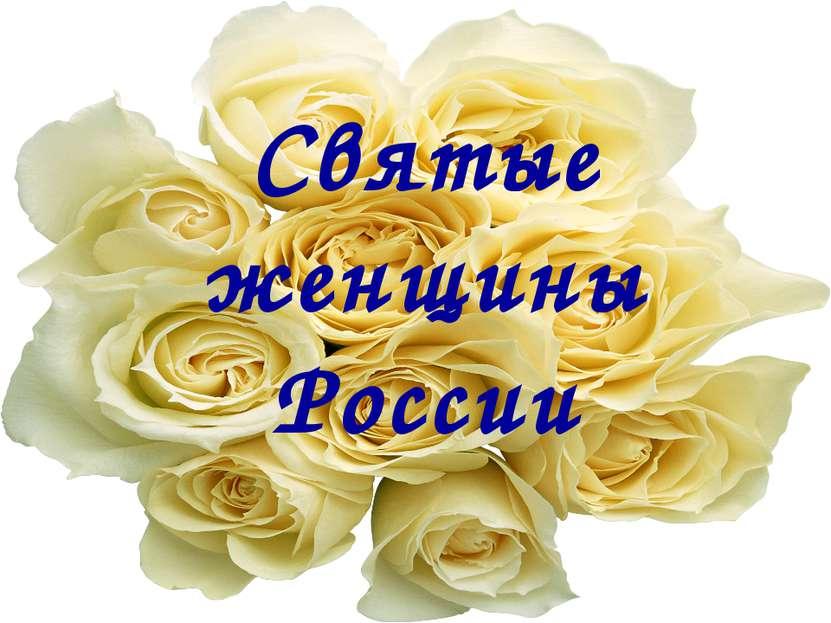 Святые женщины России