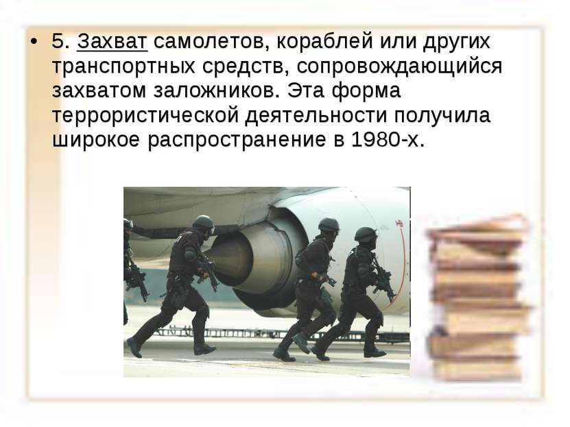 5. Захват самолетов, кораблей или других транспортных средств, сопровождающий...
