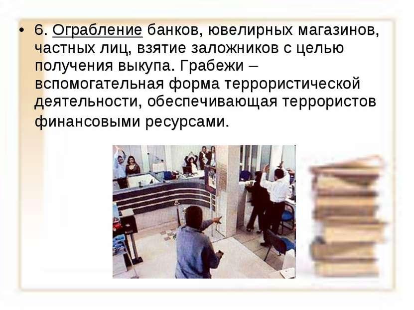 6. Ограбление банков, ювелирных магазинов, частных лиц, взятие заложников с ц...