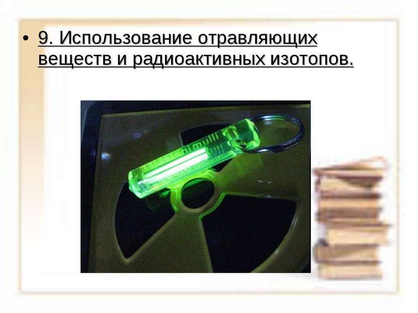 9. Использование отравляющих веществ и радиоактивных изотопов.