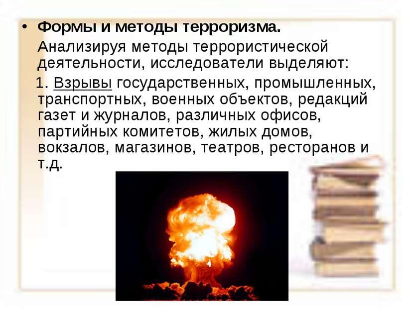Формы и методы терроризма. Анализируя методы террористической деятельности, и...