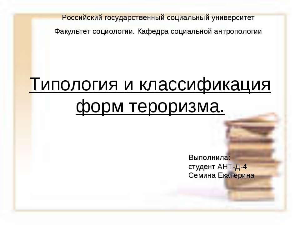 Типология и классификация форм тероризма. Выполнила: студент АНТ-Д-4 Семина Е...