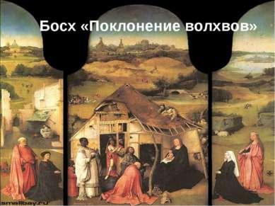 Босх «Поклонение волхвов»