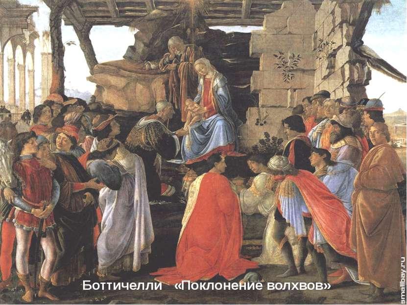 Боттичелли «Поклонение волхвов»