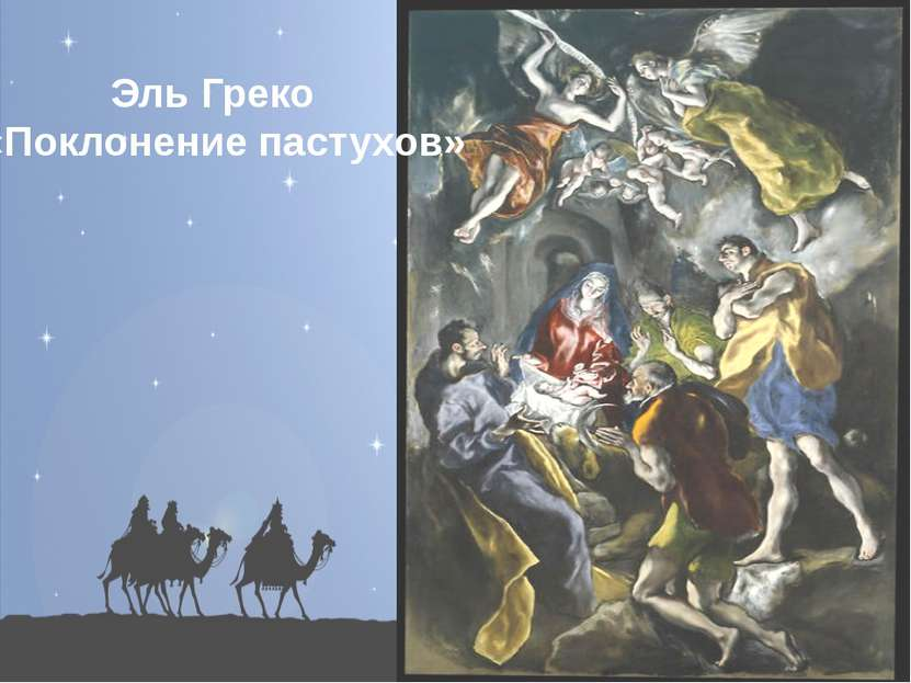 Эль Греко «Поклонение пастухов»