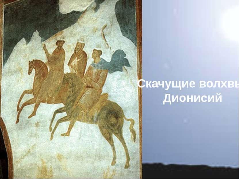 Скачущие волхвы Дионисий