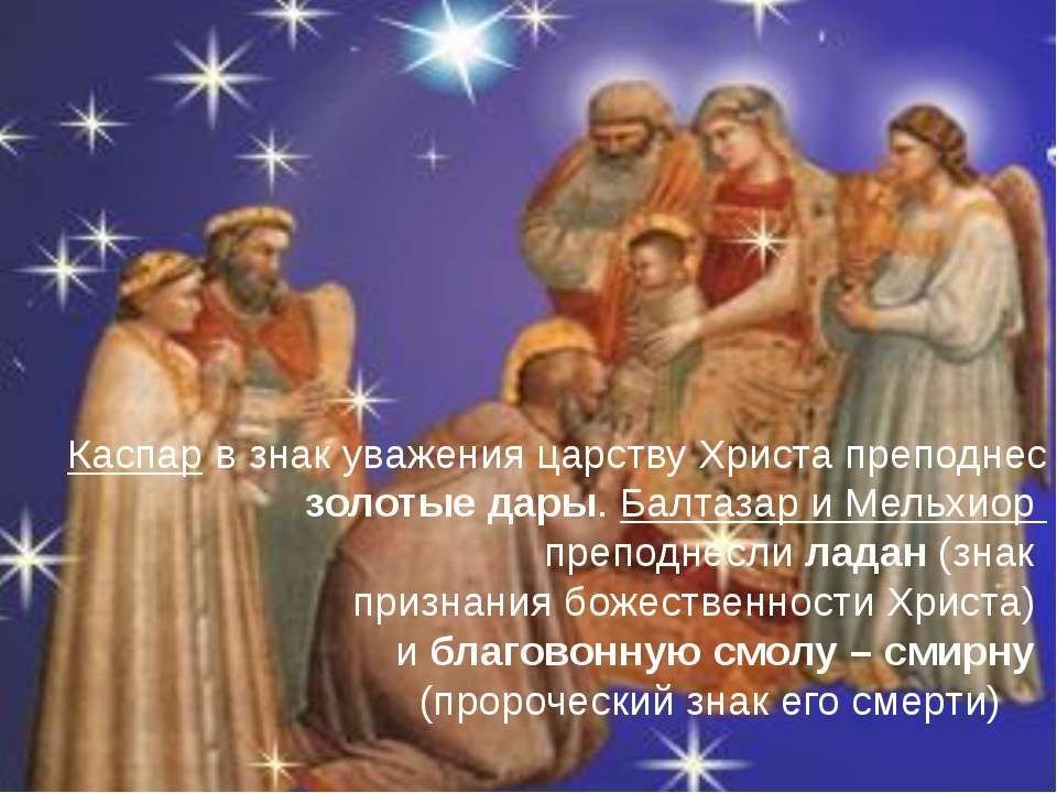 Каспар в знак уважения царству Христа преподнес золотые дары. Балтазар и Мель...