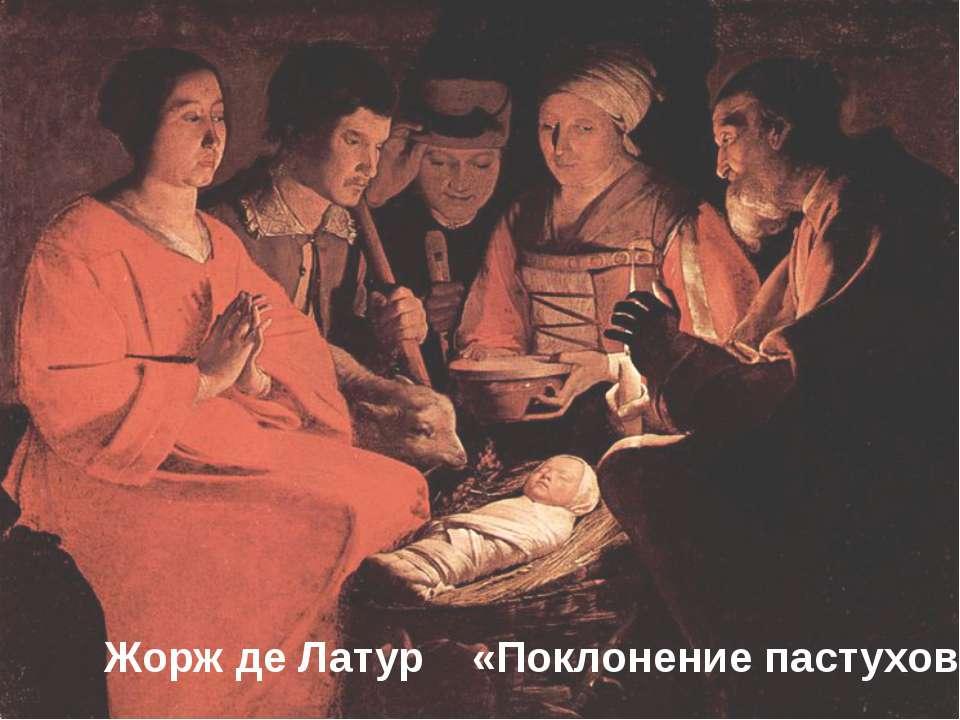 Жорж де Латур «Поклонение пастухов»
