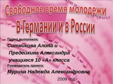 Проект выполнили: Ситникова Алина и Предейкина Александра учащиеся 10 «А» кла...