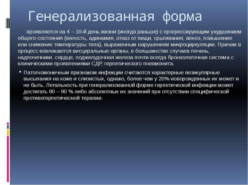 Генерализованная форма проявляется на 4 – 10-й день жизни (иногда раньше) с п...