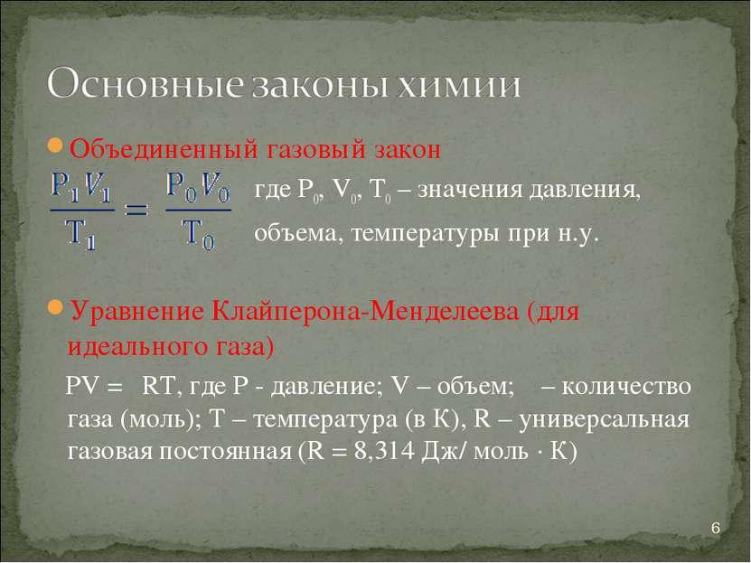 Объединенный газовый закон где Р0, V0, Т0 – значения давления, объема, темпер...