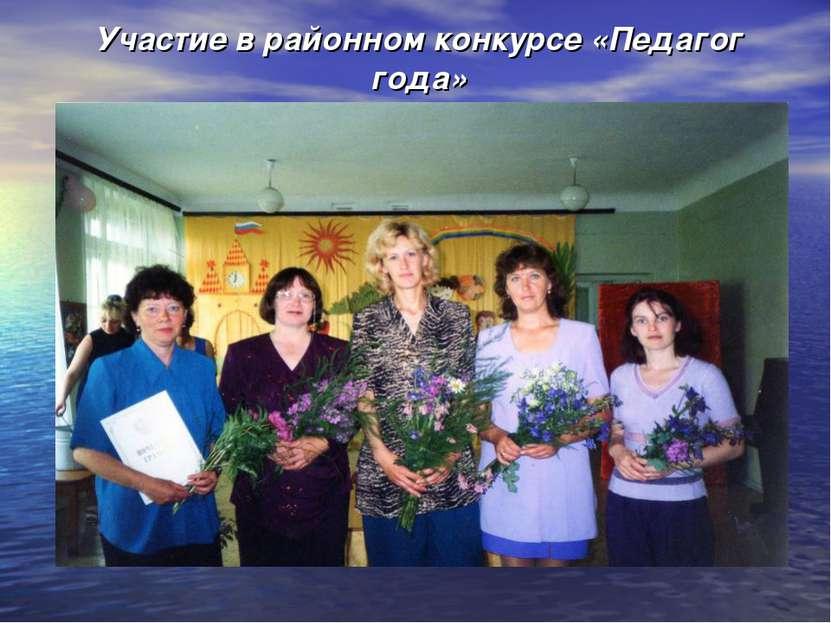 Участие в районном конкурсе «Педагог года»