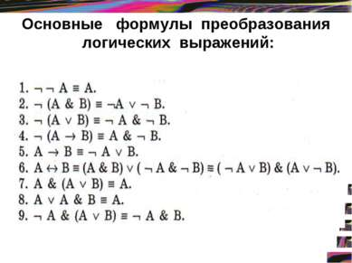 Основные формулы преобразования логических выражений: