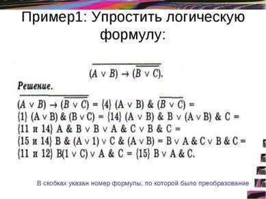 Пример1: Упростить логическую формулу: В скобках указан номер формулы, по кот...