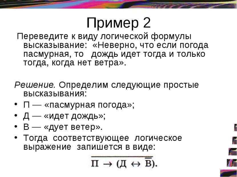 Пример 2 Переведите к виду логической формулы высказывание: «Неверно, что есл...