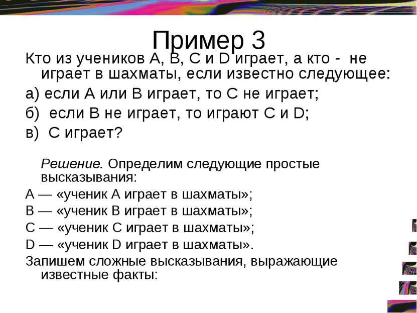 Пример 3 Кто из учеников А, В, С и D играет, а кто - не играет в шахматы, есл...