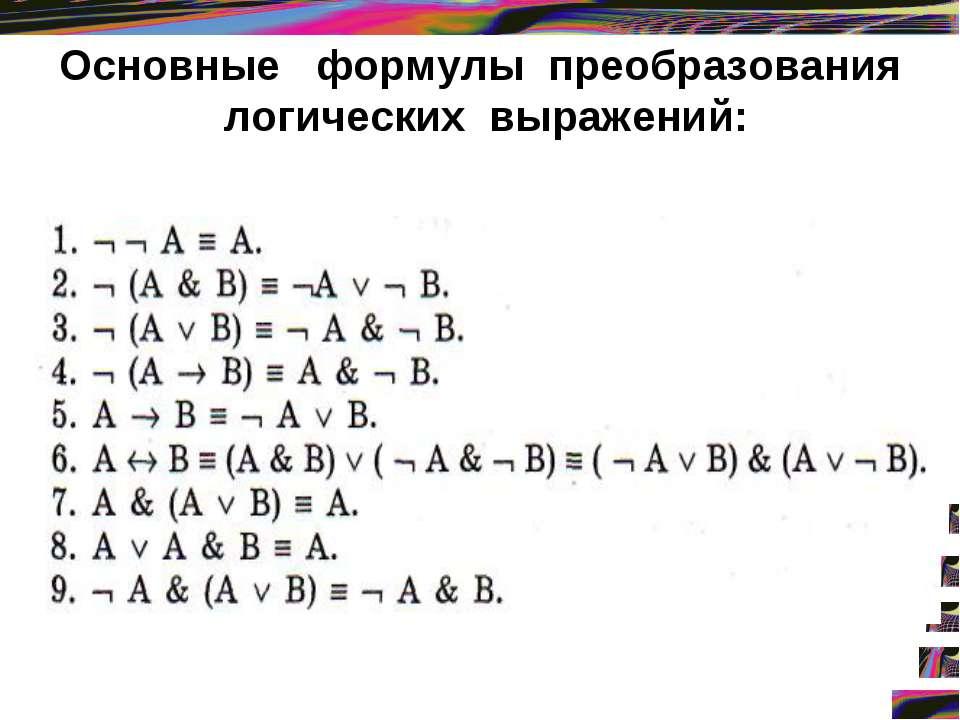 Формулы алгебры логики импликация