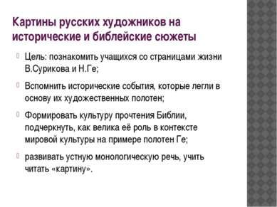 Картины русских художников на исторические и библейские сюжеты Цель: познаком...