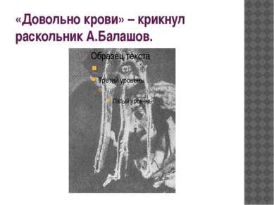 «Довольно крови» – крикнул раскольник А.Балашов.
