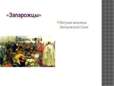 «Запарожцы» Могучая вольница Запорожской Сечи!