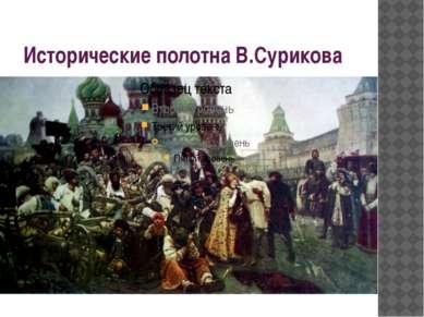 Исторические полотна В.Сурикова