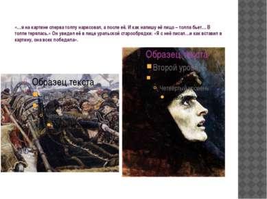 «…я на картине сперва толпу нарисовал, а после её. И как напишу её лицо – тол...