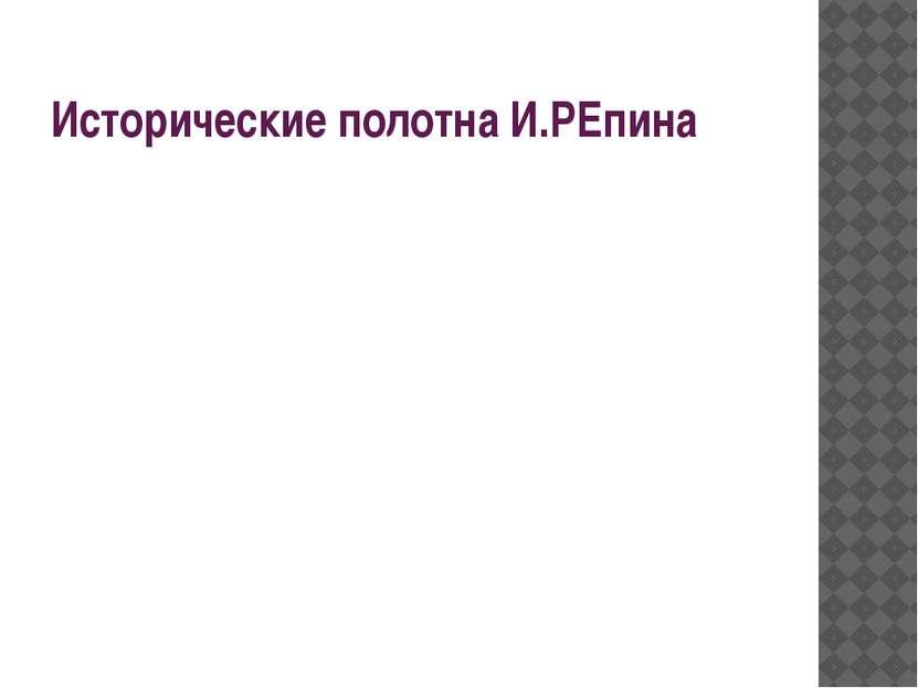 Исторические полотна И.РЕпина