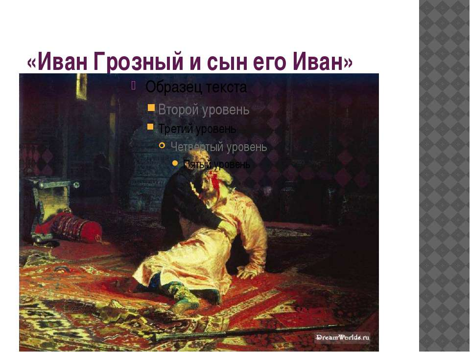 «Иван Грозный и сын его Иван»