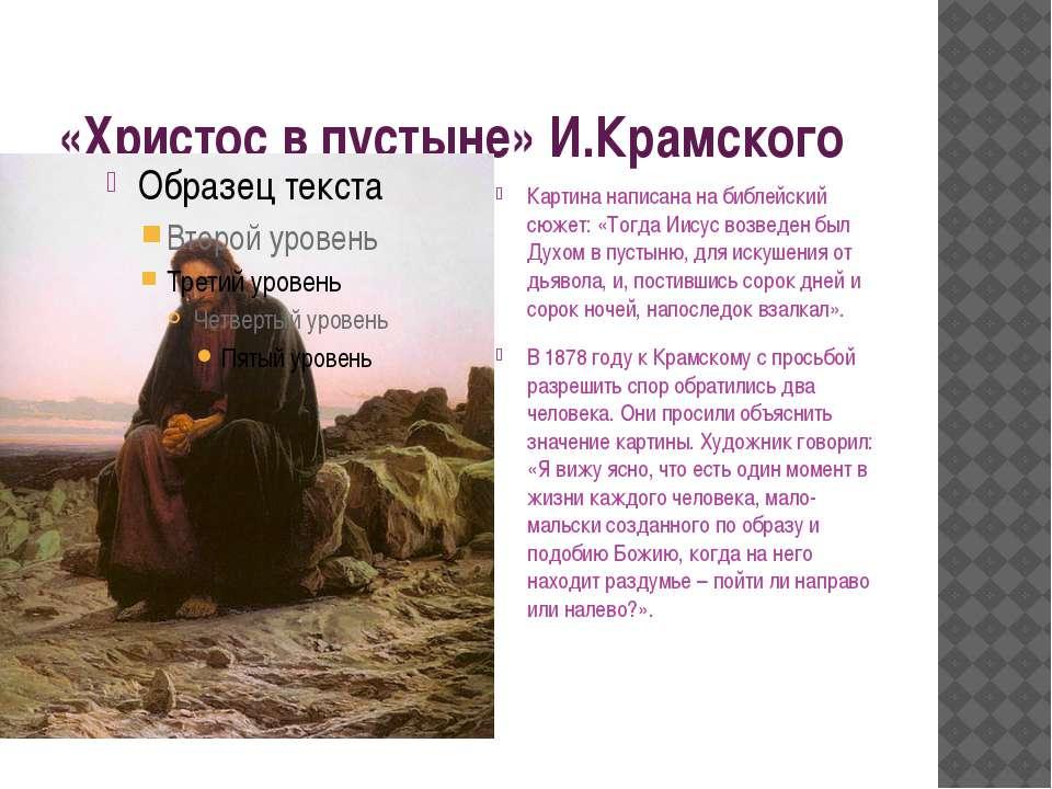 «Христос в пустыне» И.Крамского Картина написана на библейский сюжет: «Тогда ...
