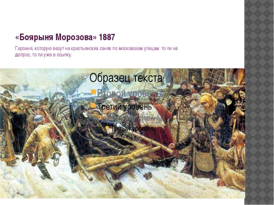 «Боярыня Морозова» 1887 Героиня, которую везут на крестьянских санях по моско...