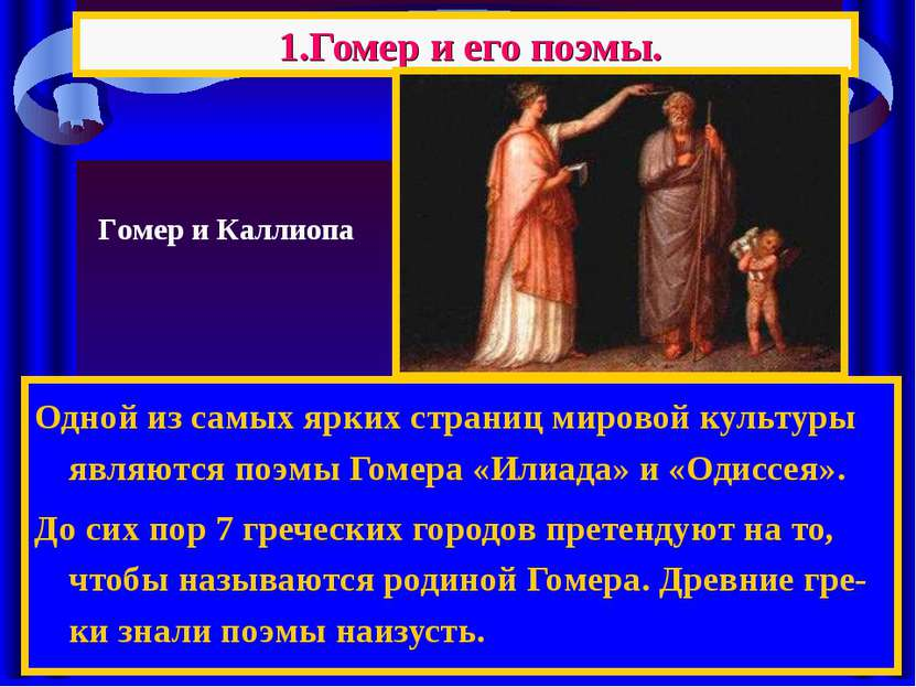 1.Гомер и его поэмы. Одной из самых ярких страниц мировой культуры являются п...