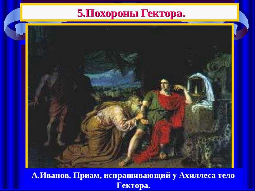 5.Похороны Гектора. А.Иванов. Приам, испрашивающий у Ахиллеса тело Гектора.