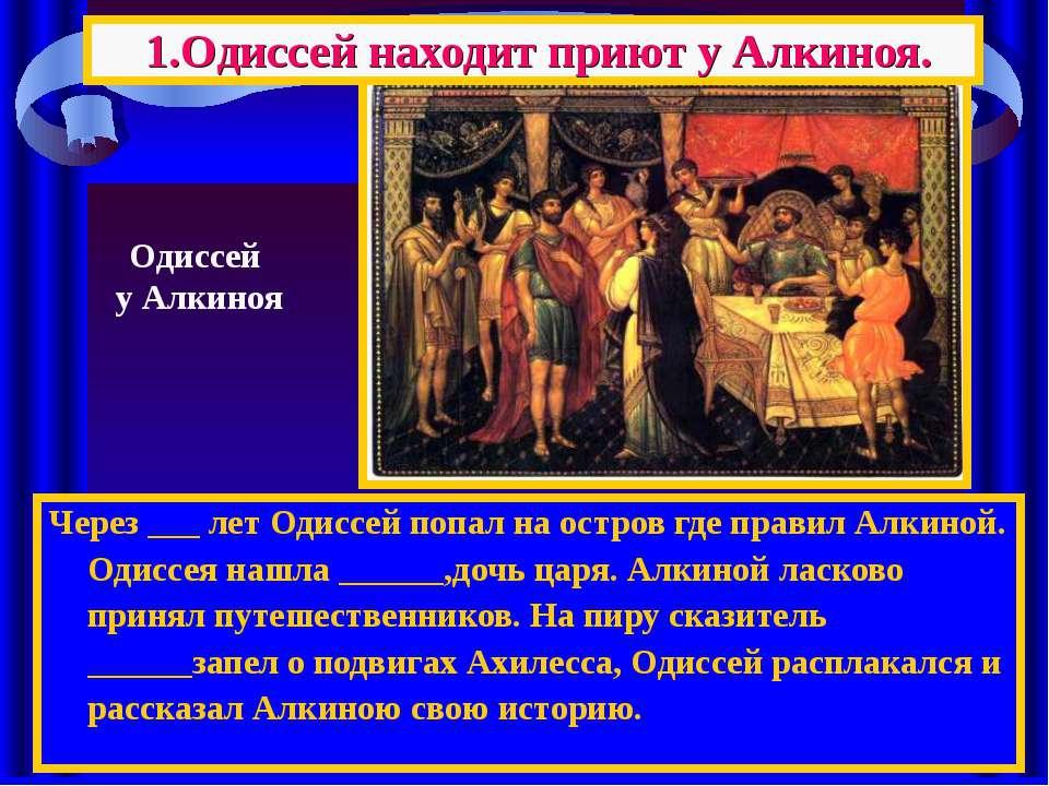 1.Одиссей находит приют у Алкиноя. Через ___ лет Одиссей попал на остров где ...