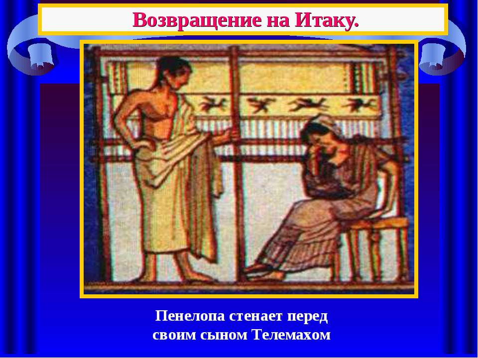 Возвращение на Итаку. Пенелопа стенает перед своим сыном Телемахом
