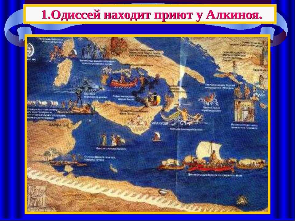 1.Одиссей находит приют у Алкиноя.