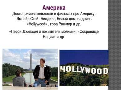 Америка Достопримечательности в фильмах про Америку: Эмпайр Стэйт Билдинг, Бе...