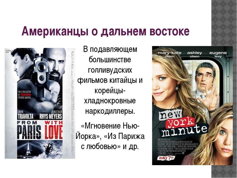 Американцы о дальнем востоке В подавляющем большинстве голливудских фильмов к...