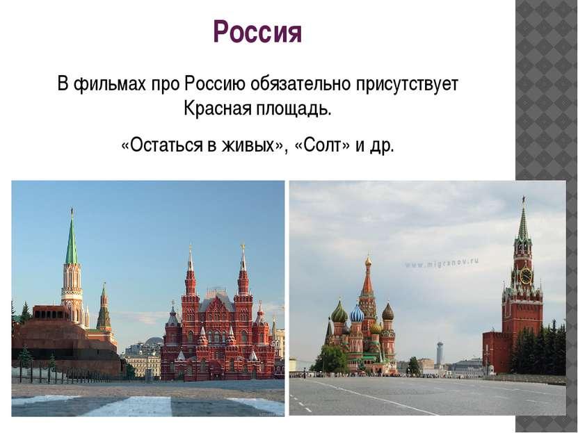Россия В фильмах про Россию обязательно присутствует Красная площадь. «Остать...