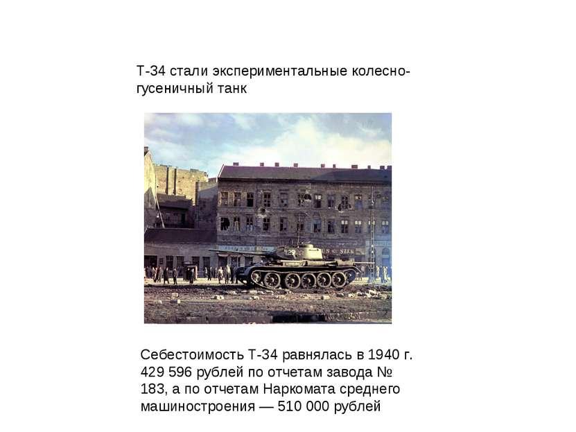 Т-34 стали экспериментальные колесно-гусеничный танк Себестоимость Т-34 равня...
