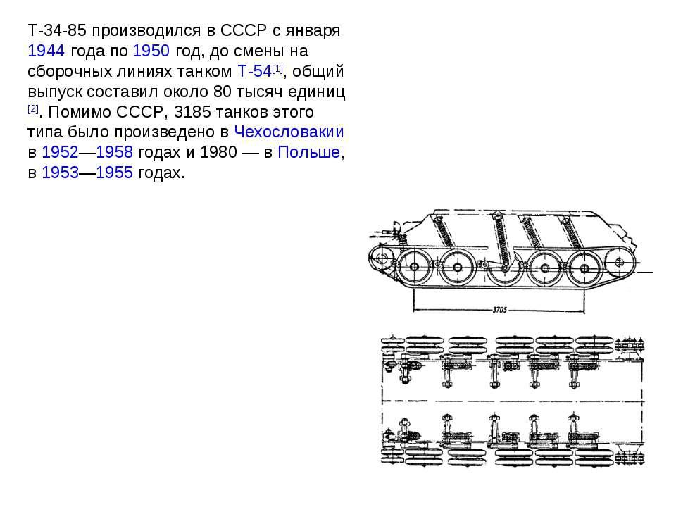 Т-34-85 производился в СССР с января 1944 года по 1950 год, до смены на сборо...