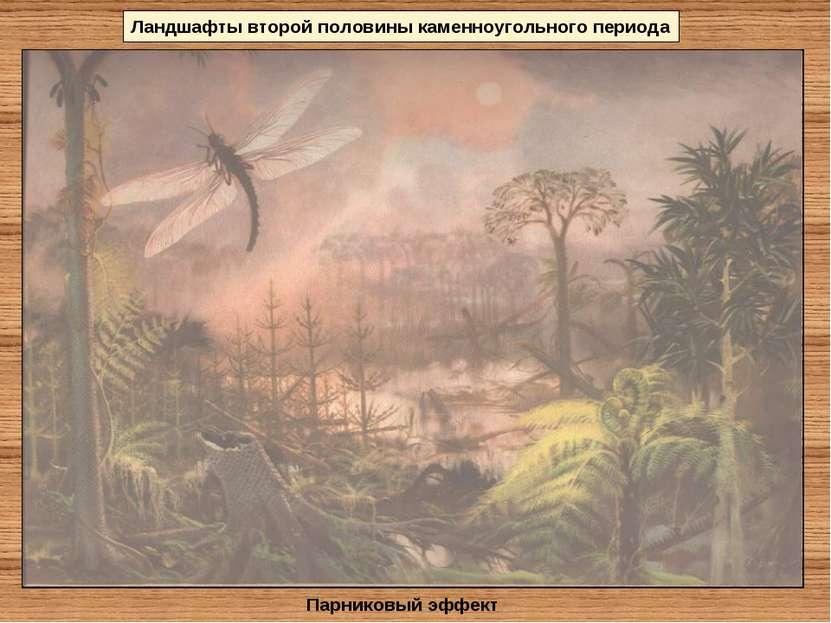 Ландшафты второй половины каменноугольного периода Парниковый эффект