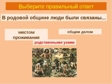 Выберите правильный ответ В родовой общине люди были связаны... общим делом м...