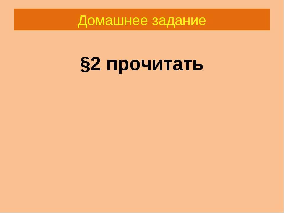 Домашнее задание §2 прочитать