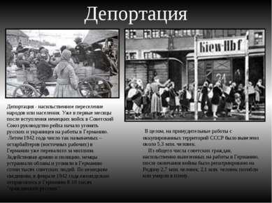 Депортация Депортация - насильственное переселение народов или населения. Уже...
