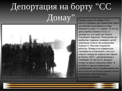 """Депортация на борту """"СС Донау"""" Ранним утром 26 ноября 1942 г. пятьсот тридцат..."""