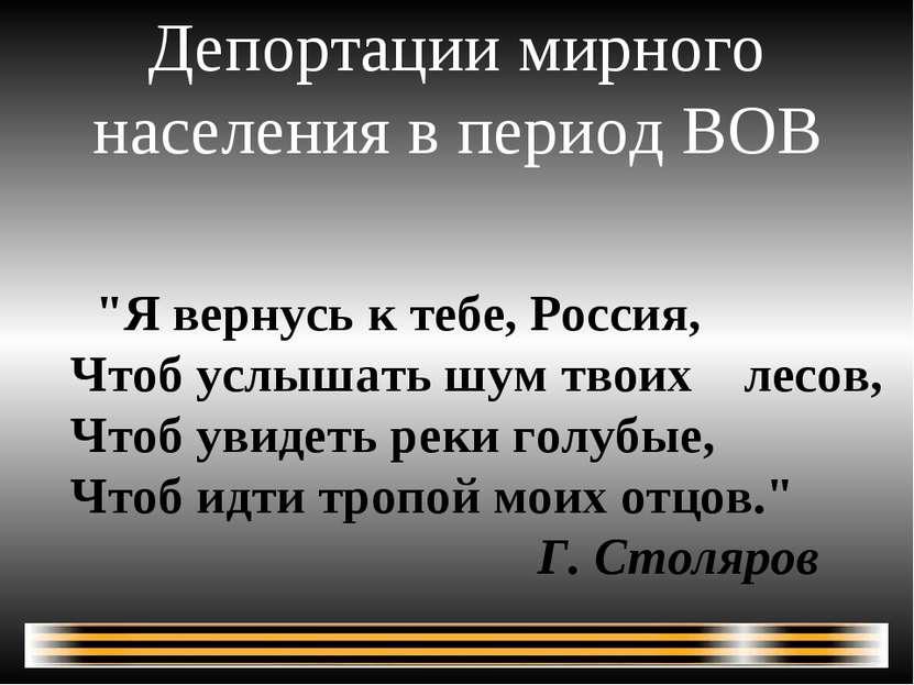 """Депортации мирного населения в период ВОВ """"Я вернусь к тебе, Россия, Чтоб усл..."""